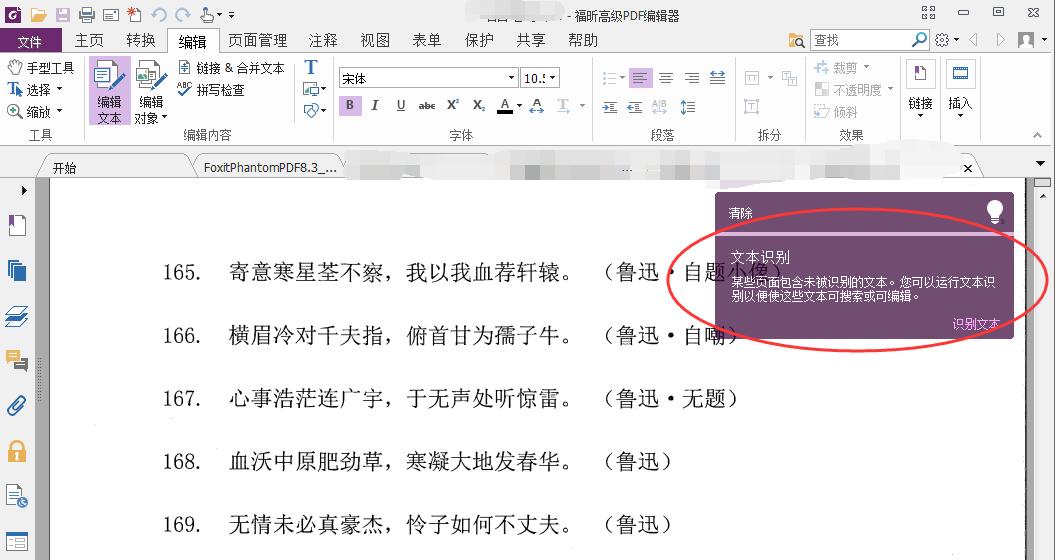 有了它,可解决90%的PDF文档转换、编辑问题!