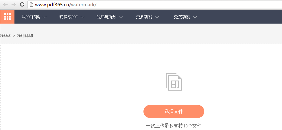 在线PDF加水印,为你的PDF文档宣誓主权!.png