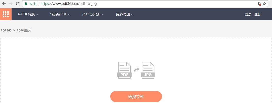 在线PDF转图片,打开文件更轻松