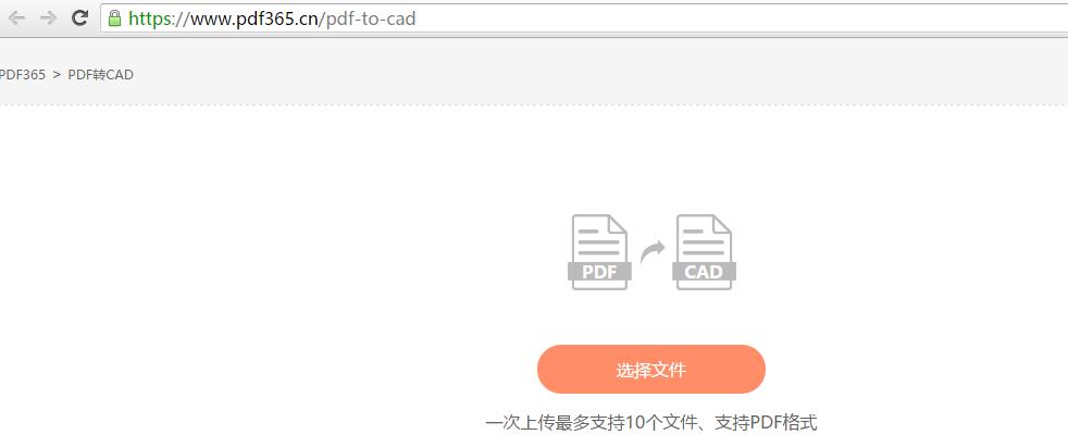 PDF转CAD技巧,DWG、DXF、DWT三种格式任你选!
