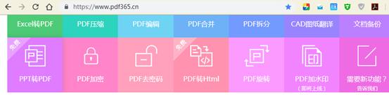 担心文档不安全?那就给PDF加密码吧!.png
