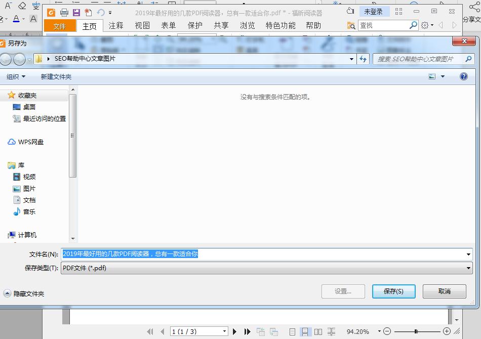 两种Word转PDF的技巧,学会一个就够用!