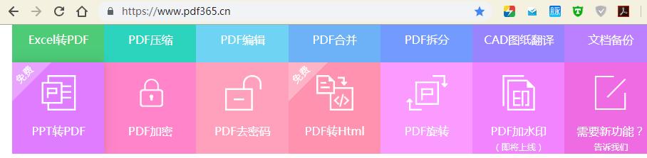 快速保护你的劳动成果—在线PDF加密了解一下