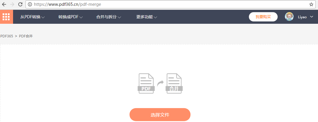 掌握PDF文档合并技巧,效率提高准点下班.png
