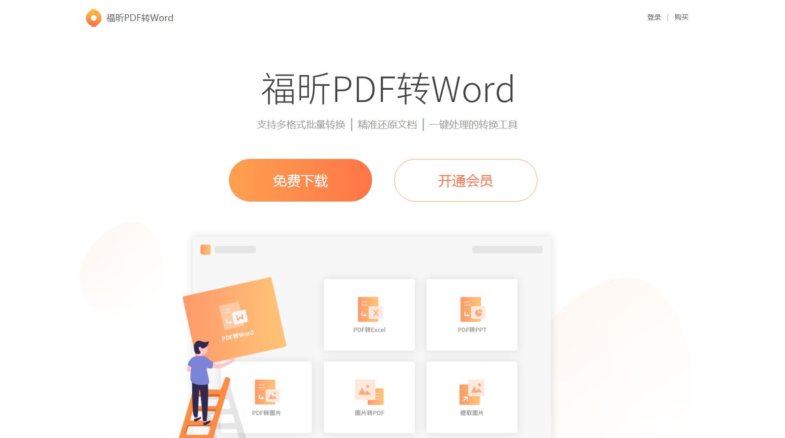安利几款高效必备的职场神器,PDF转Word不在话下!.png