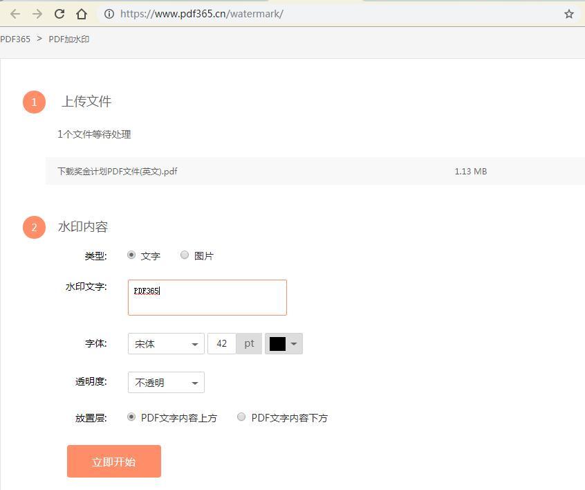 PDF加水印——另类方法为PDF文档保驾护航