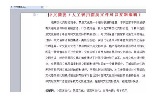 为什么扫描件的PDF这么难处理?原来是因为这样.png