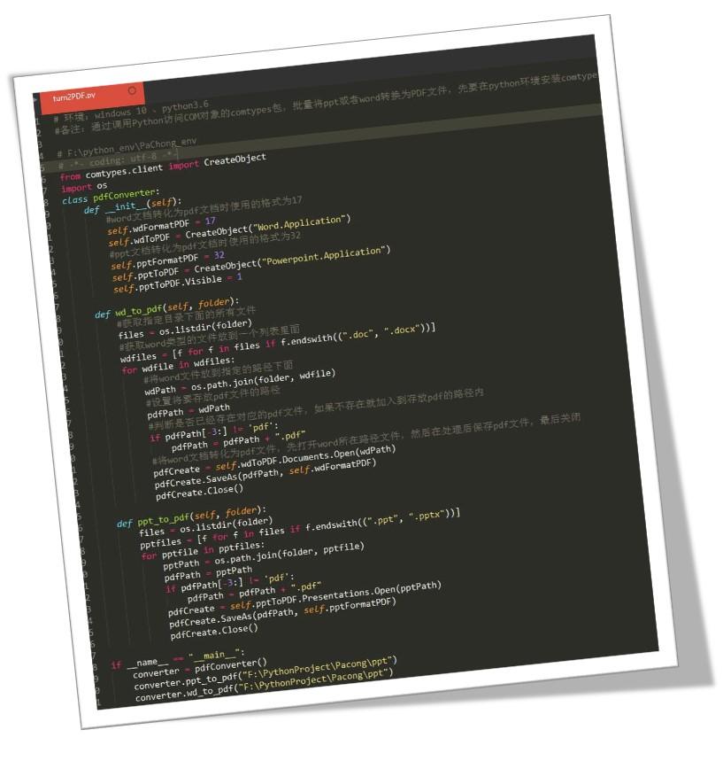 终极大招,Office三件套(Word、Excel、PPT)转PDF教程