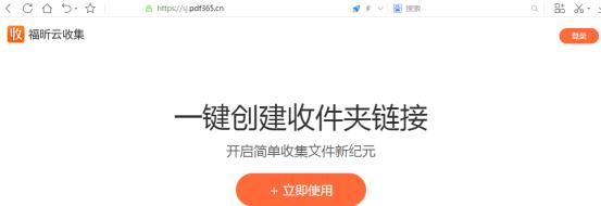 福昕云收集--帮你逃离文件收集苦海.png