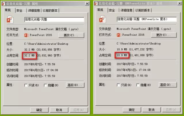 用这个方法,PDF压缩能减少66%体积