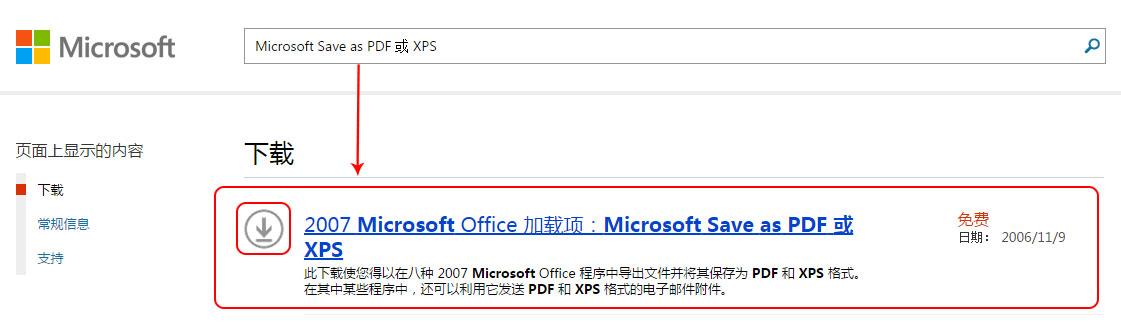 如何解决无法PPT转PDF的问题?