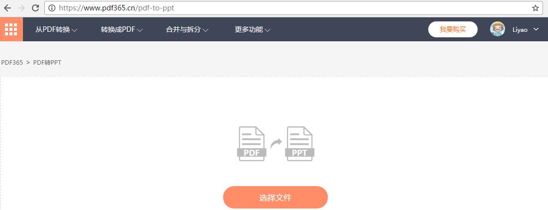 期末高分,PDF转换成PPT帮你轻松搞定~