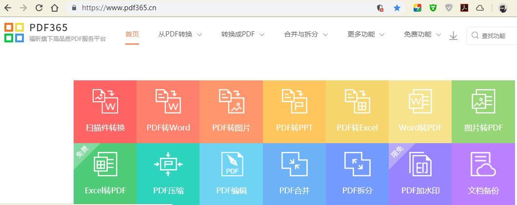 PDF神技能:在线PDF转PPT