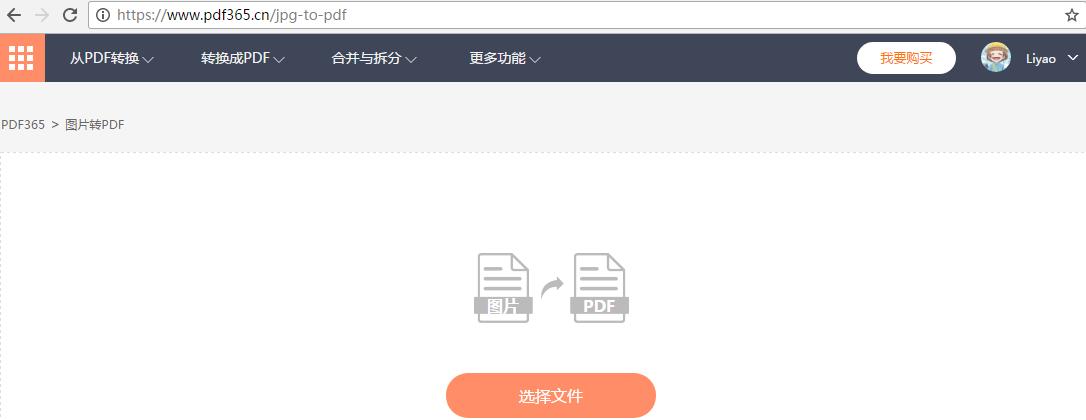 怎么将图片转换成PDF格式.png