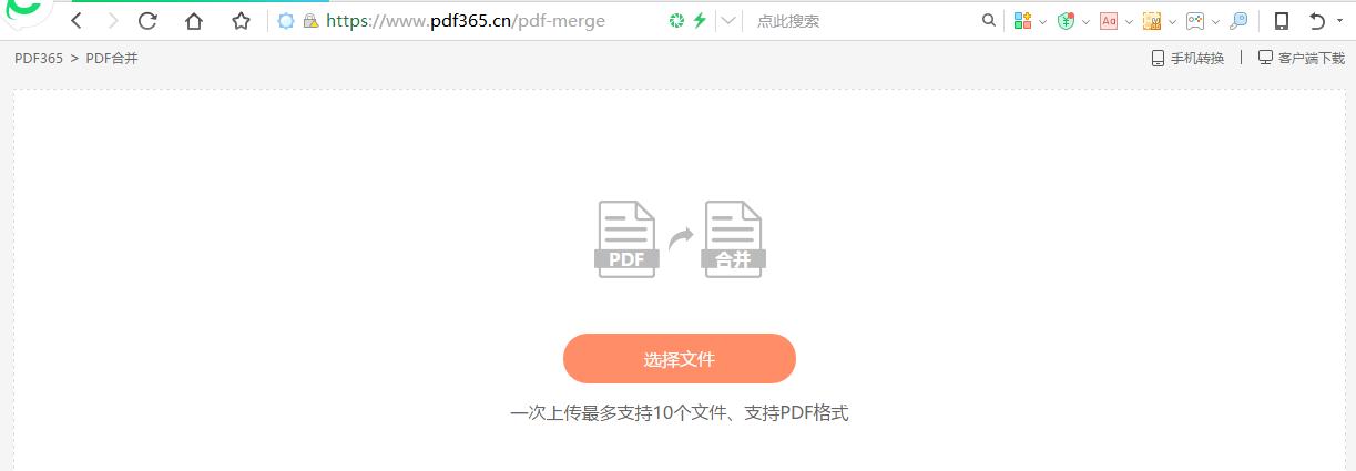 从在线PDF合并开始,做职场精英!