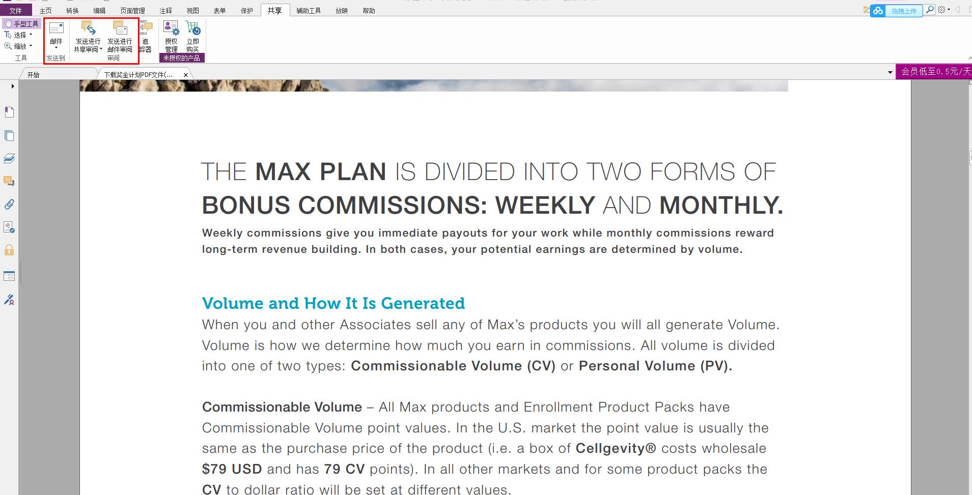 免费的PDF编辑器你都不要,那你还想要啥?.png