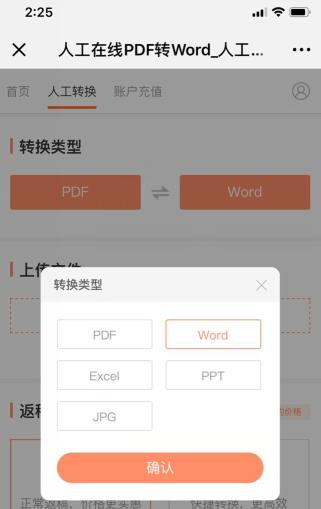 教你一招轻松在手机转换PDF文档.png